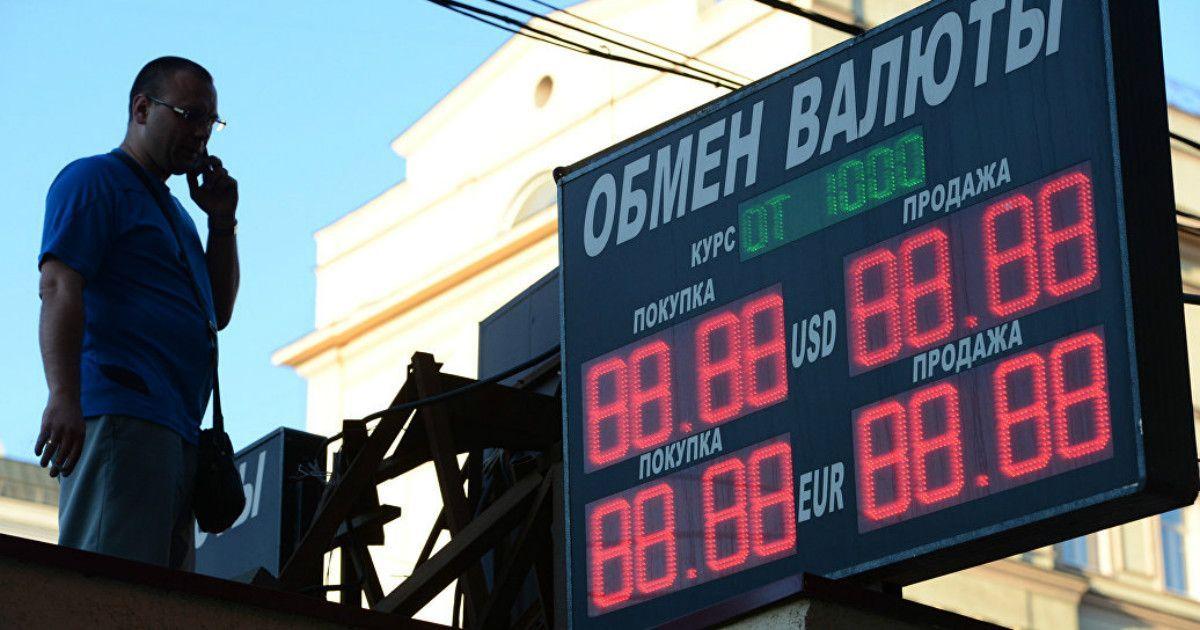 Фото Пора в обменник? Зачем правительство РФ изо всех сил скупает валюту
