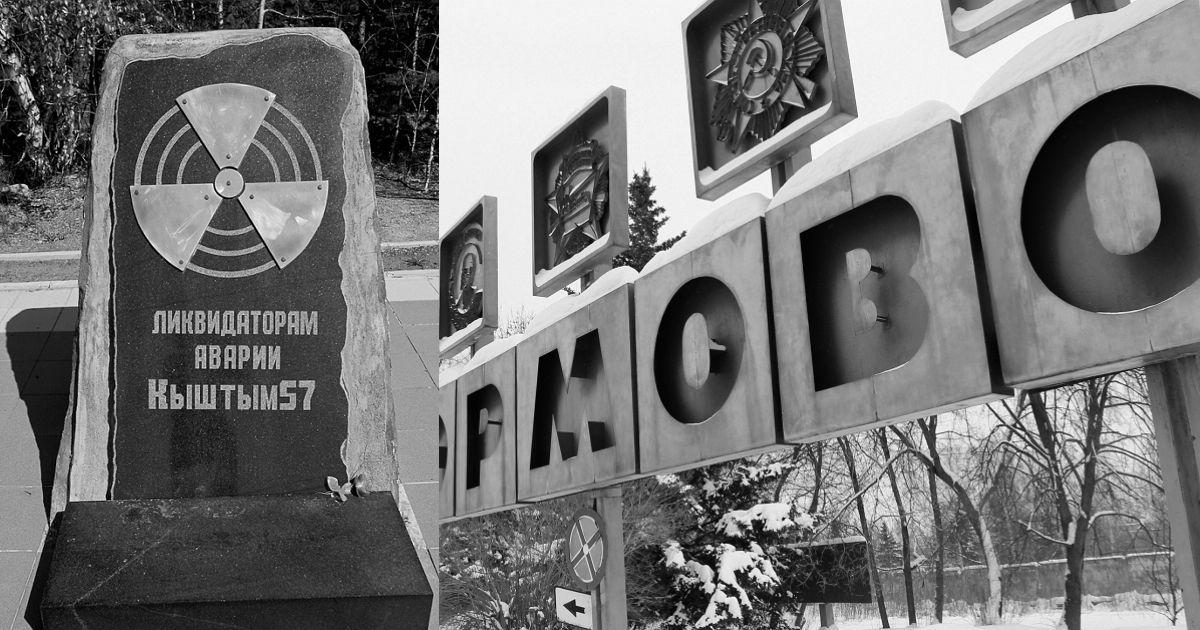 Фото Не только Чернобыль. Радиационные катастрофы, которые скрывали в СССР