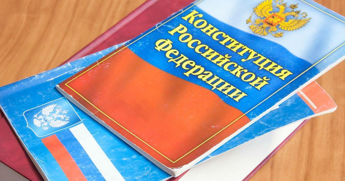 Фото Конституции России 25 лет. Будет ли амнистия?