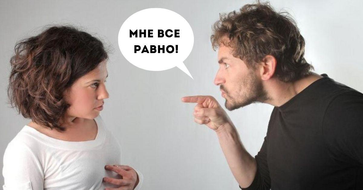 Фото Три стоп-слова: какие фразы ни в коем случае нельзя говорить партнеру