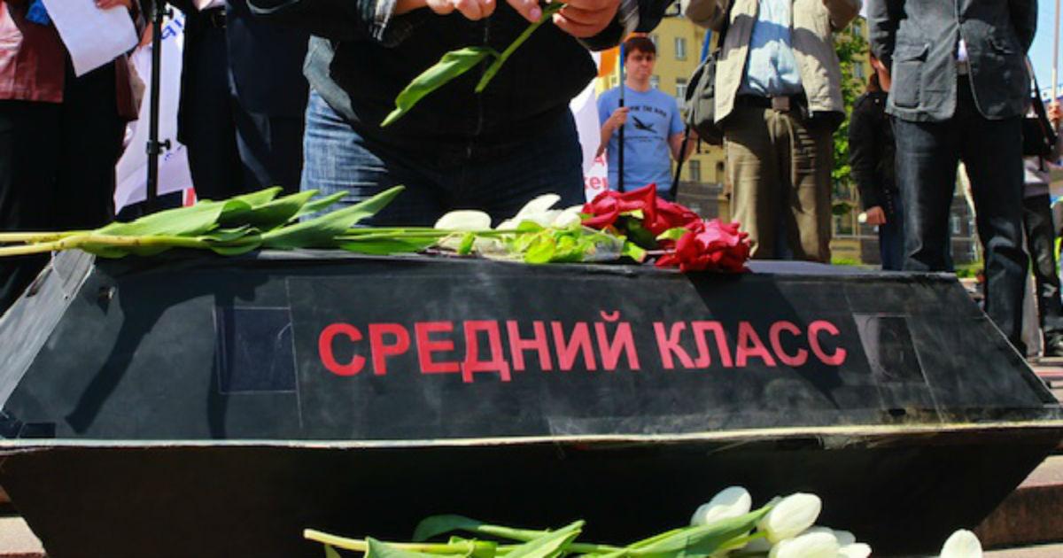 Фото Страна нищеты. Россия теряет средний класс и плодит бедных. Кто виноват?