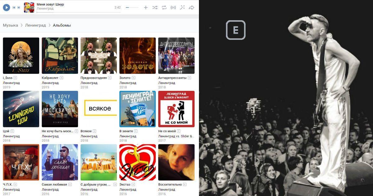 "Фото Буква Е в аудиозаписях ""Вконтакте"". Что значит буква Е в музыке ВК?"