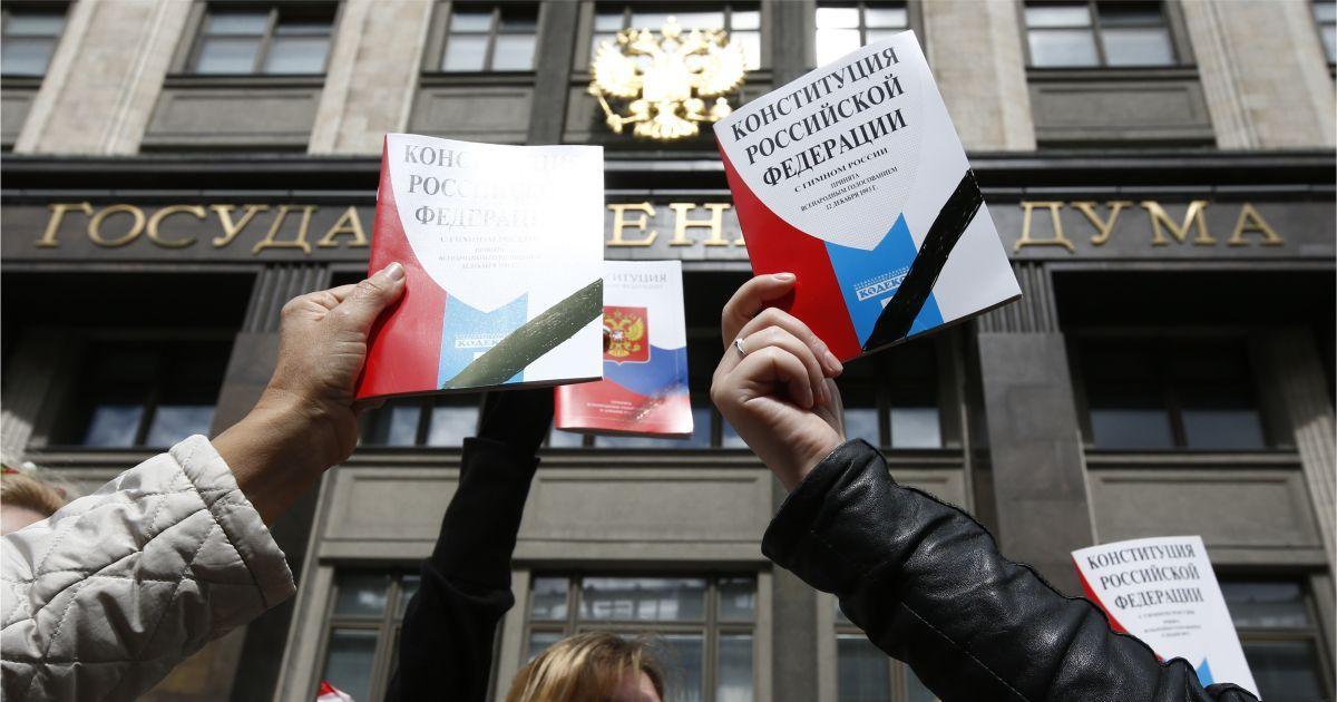 Фото Конституция РФ: последняя редакция Конституции России и поправки на 2019 год