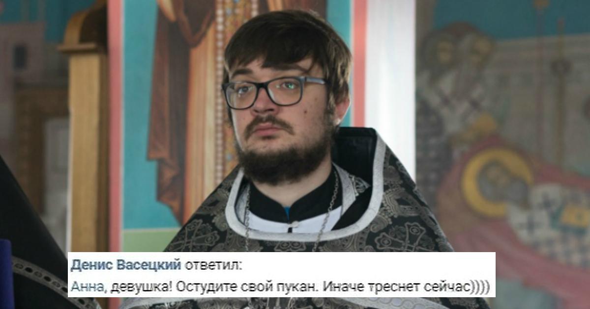 """Фото """"Остуди пукан!"""" Священника поймали за травлей женщин в социальных сетях"""