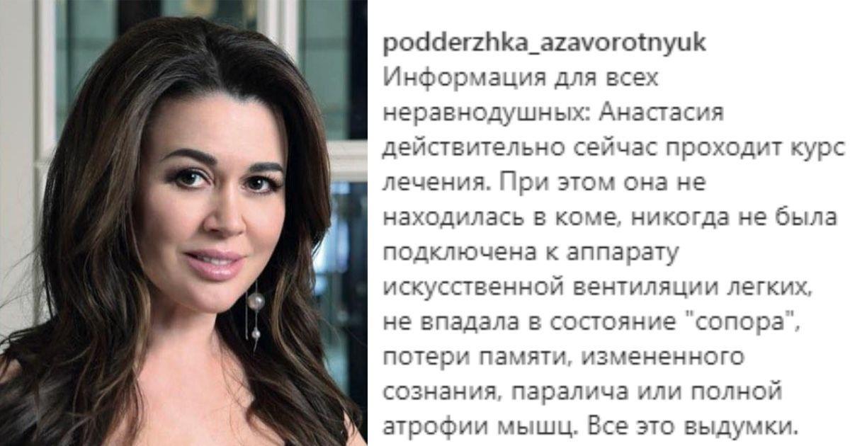 Фото Родственники Заворотнюк впервые подтвердили слухи о ее болезни
