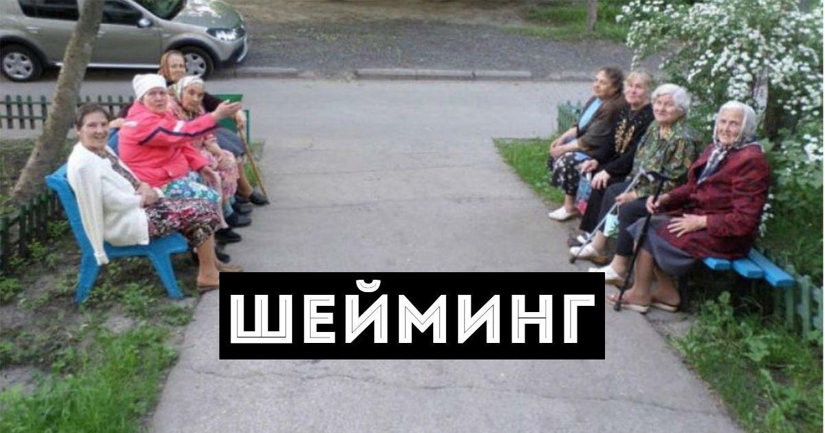 Фото Что значит шеймить и что такое шейминг. Бодишейминг и слатшейминг