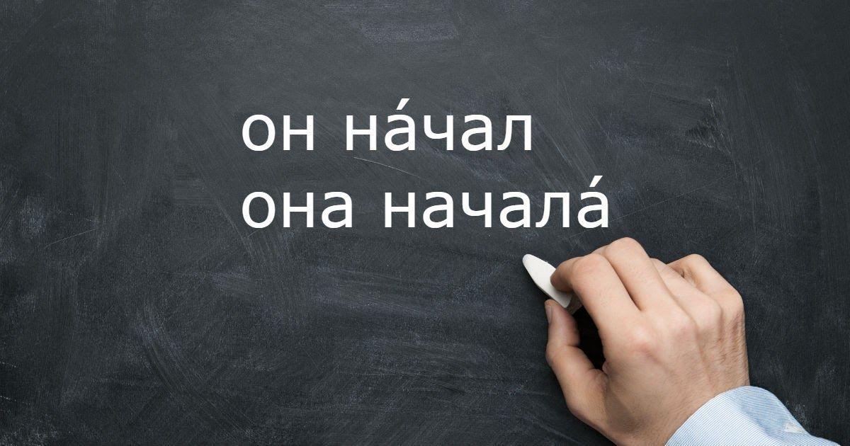 Фото Начать, начала, начата - на какой слог правильно ставить ударение?