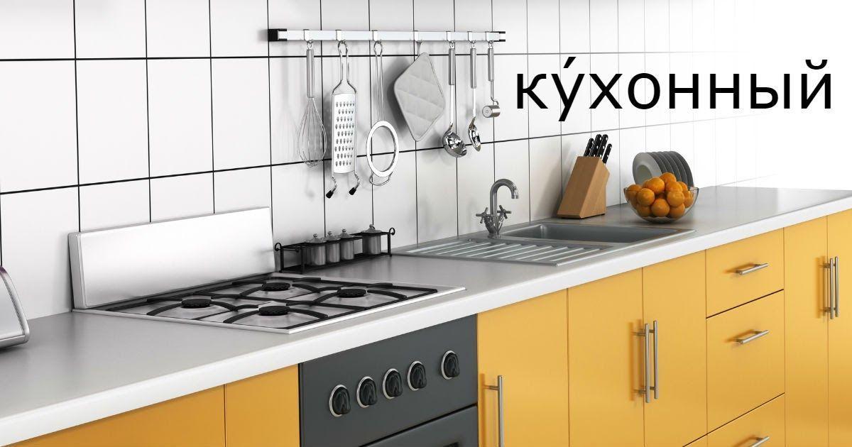 Фото Ударение в слове кухонный. Как правильно: кУхонный или кухОнный?
