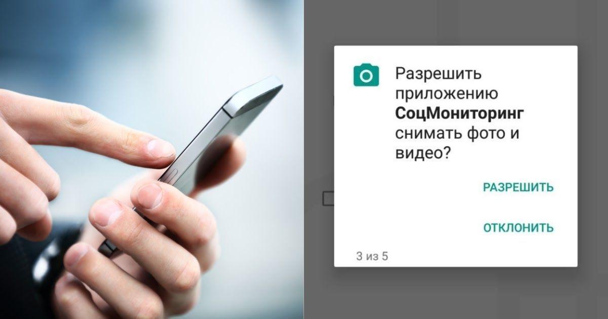 """Фото Чем возмутило москвичей приложение властей для """"коронавирусной"""" слежки"""