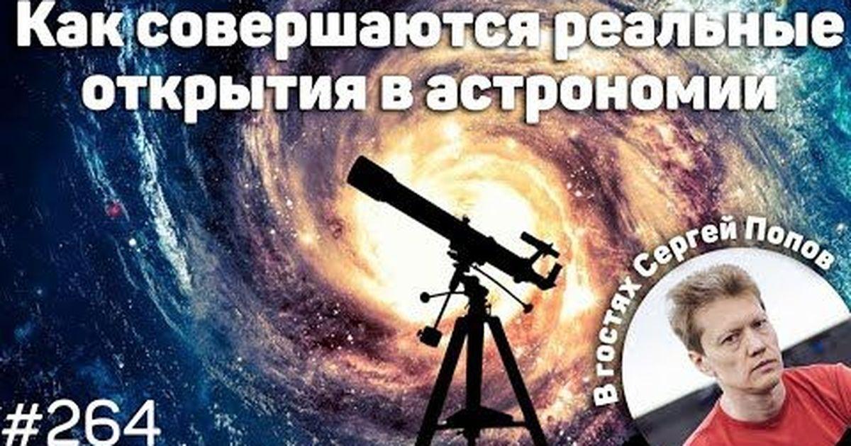 Фото Как совершаются реальные открытия в астрономии — Сергей Попов  The Big Beard Theory 264