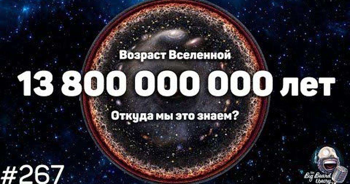Фото Откуда мы знаем возраст планет, звезд, галактик и всей Вселенной  The Big Beard Theory 267
