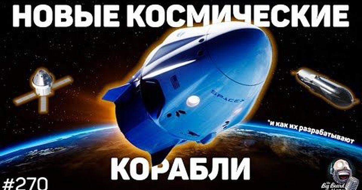 Фото Как создается новая эра пилотируемой космонавтики  The Big Beard Theory 270
