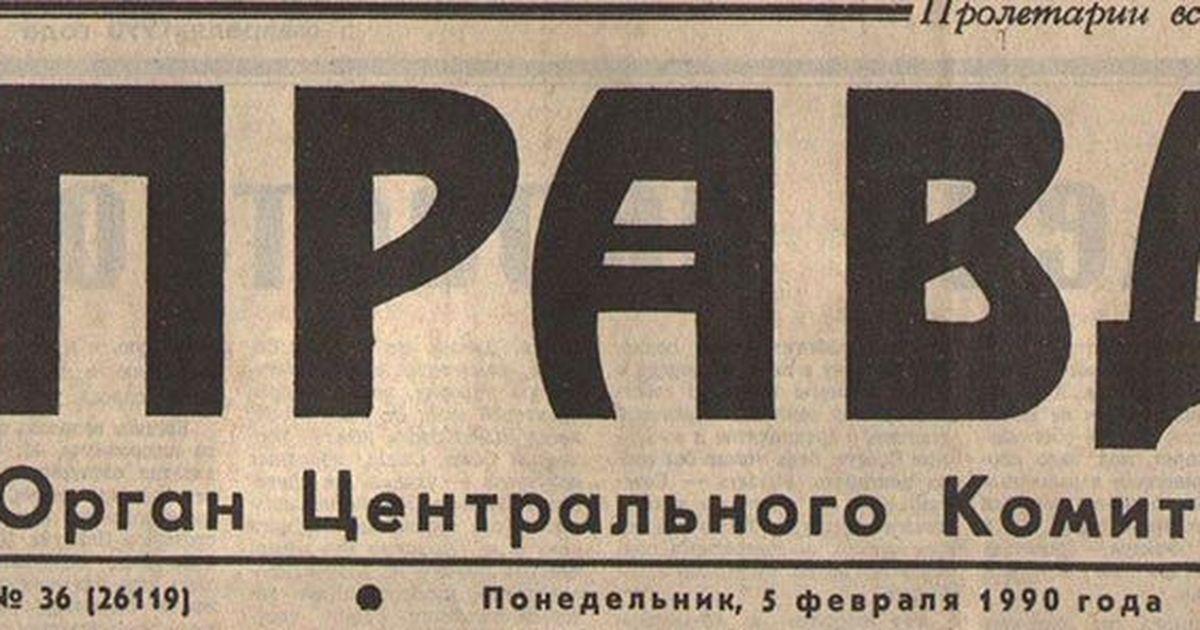 """Фото Удивительно, что логотип газеты """"Правда"""" почти без изменений дожил с 1920-х до наших дней.   Только подумать - главная коммунистическая газета выходит с логотипом в стиле арт-нуво, он же модерн, он же"""