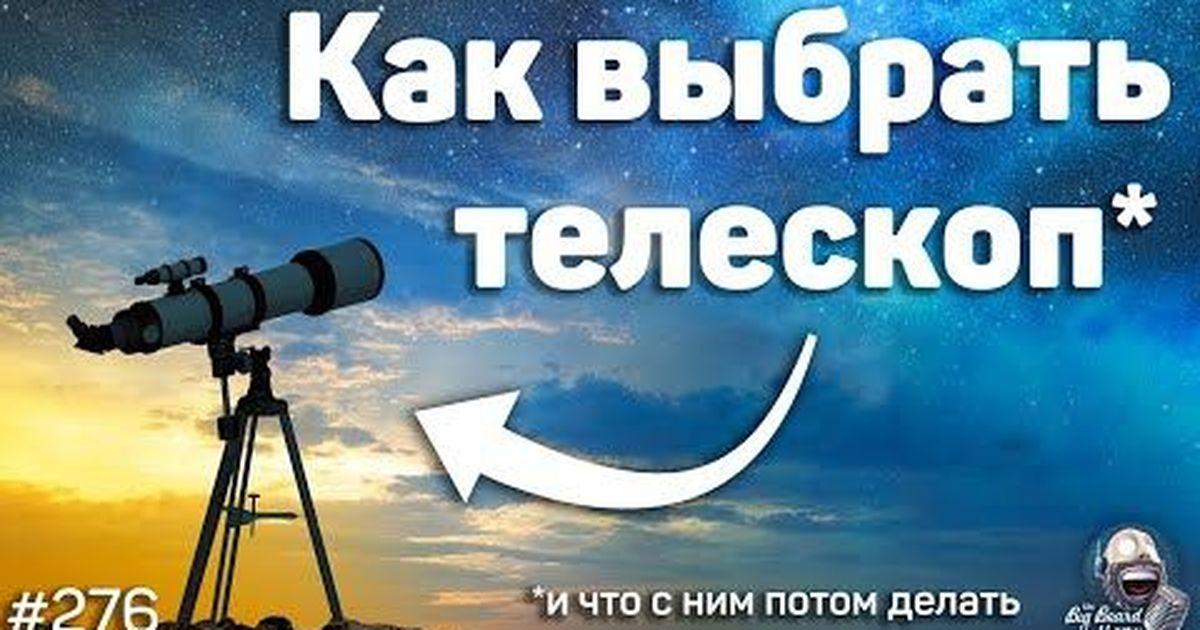 Фото Зачем нужен телескоп и как его правильно выбрать  The Big Beard Theory 276