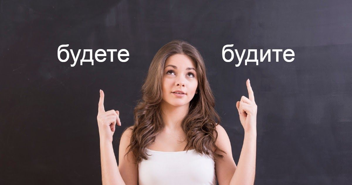 Фото Будете или будите - как правильно пишется слово будете. Будешь и будишь
