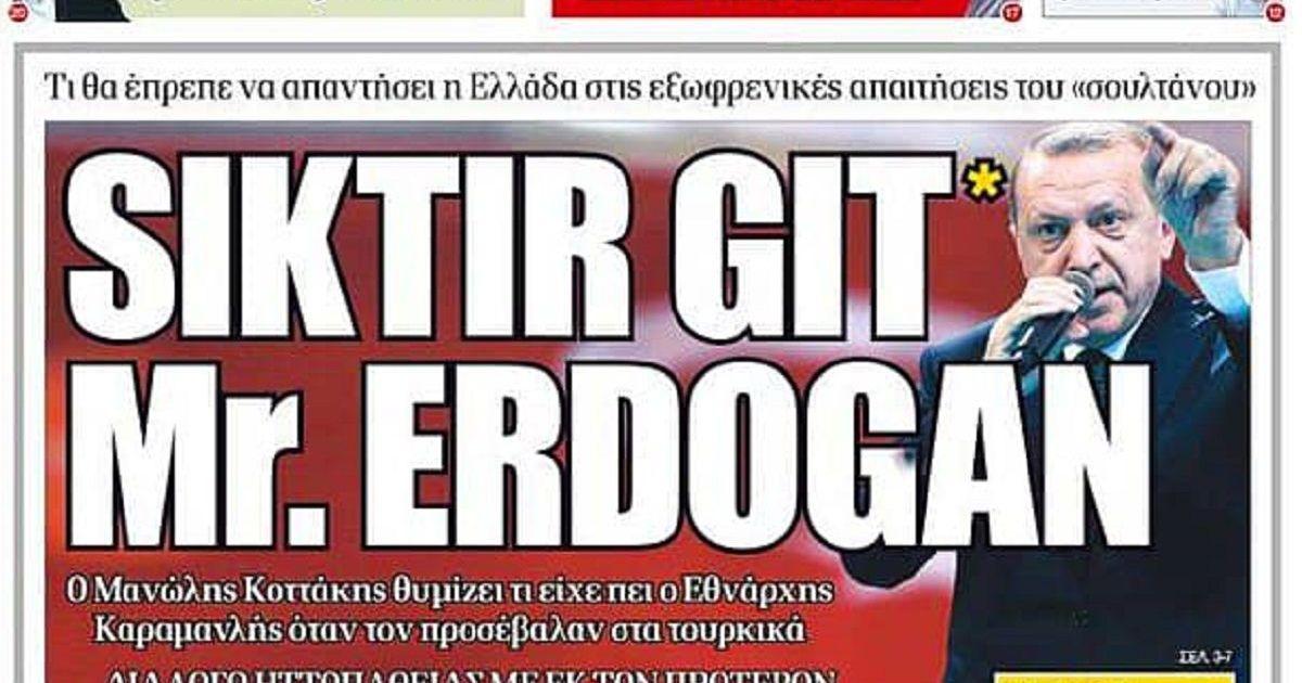 Фото Газетный заголовок спровоцировал новый дипскандал между Турцией и Грецией