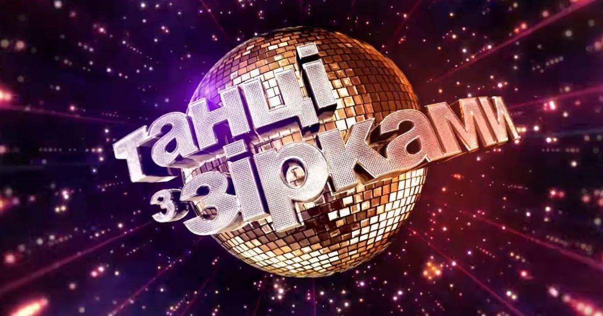 """Фото Танцы со звездами: букмекеры изменили прогноз по """"неудачникам"""" 4-го эфира"""