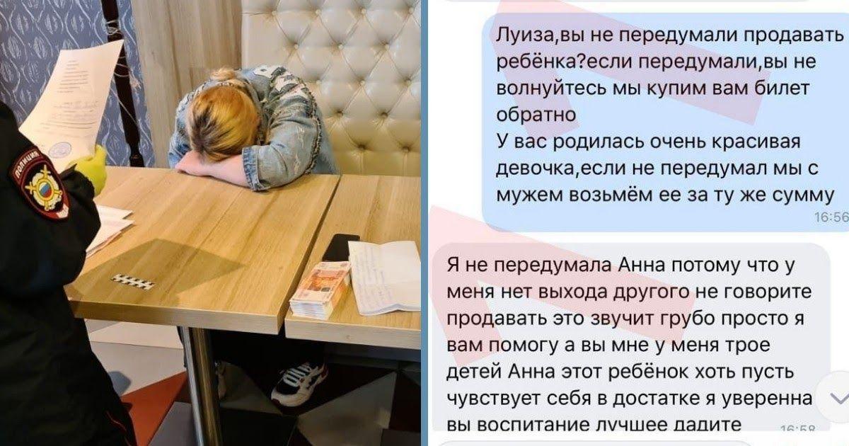 """Фото """"У меня нет другого выхода"""". Дагестанка продавала дочь в Москве за 300 тысяч"""