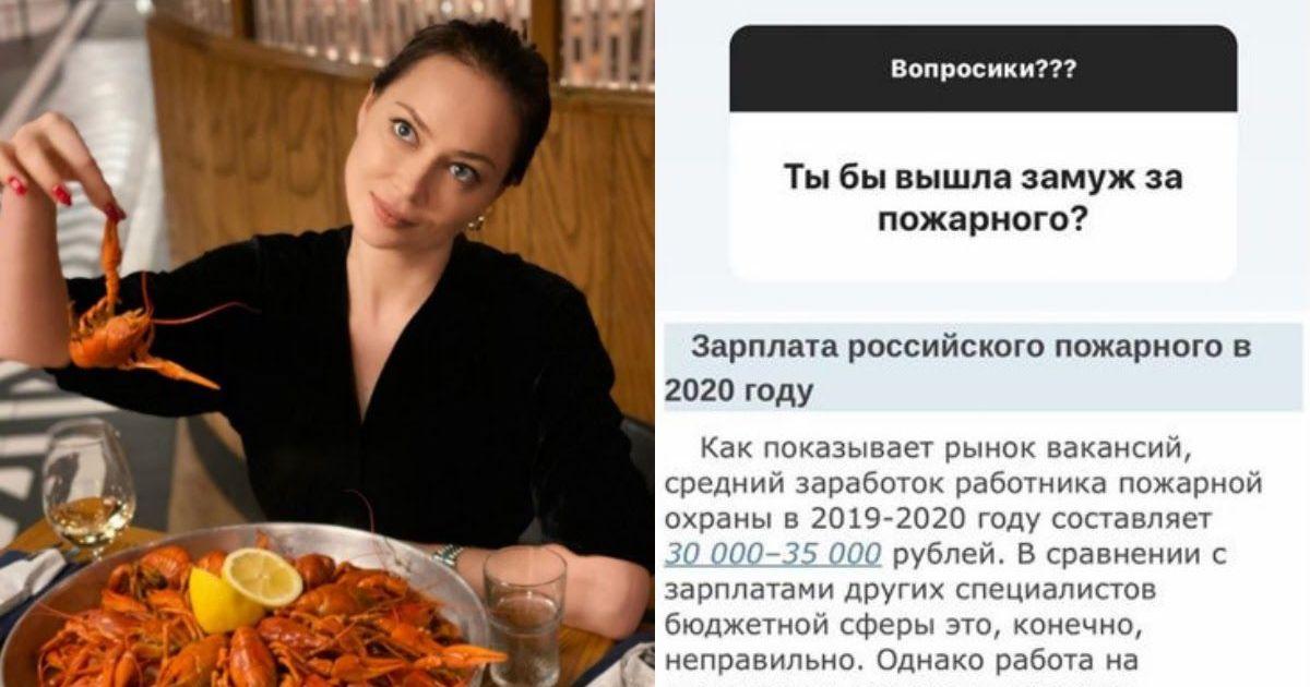 Фото Самбурская посмеялась над маленькими зарплатами пожарных