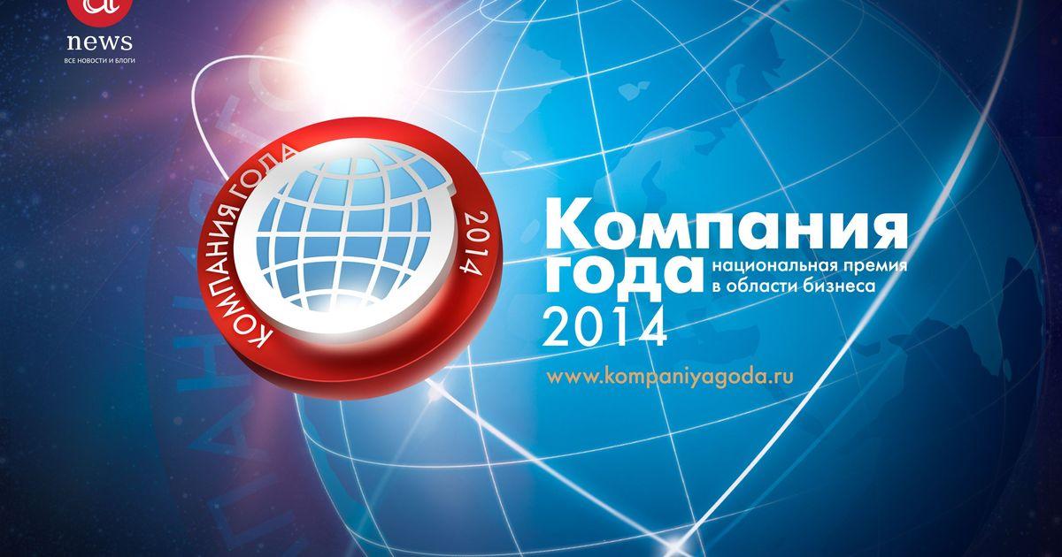Фото Премия Anews «Компания года» принимает заявки