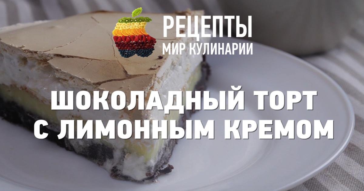 Фото Шоколадный пирог с лимонным кремом