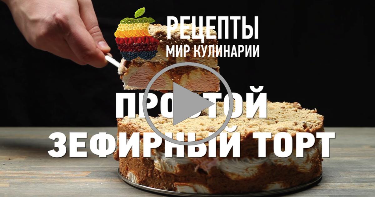 Фото ПРОСТОЙ ЗЕФИРНЫЙ ТОРТ: видео-рецепт