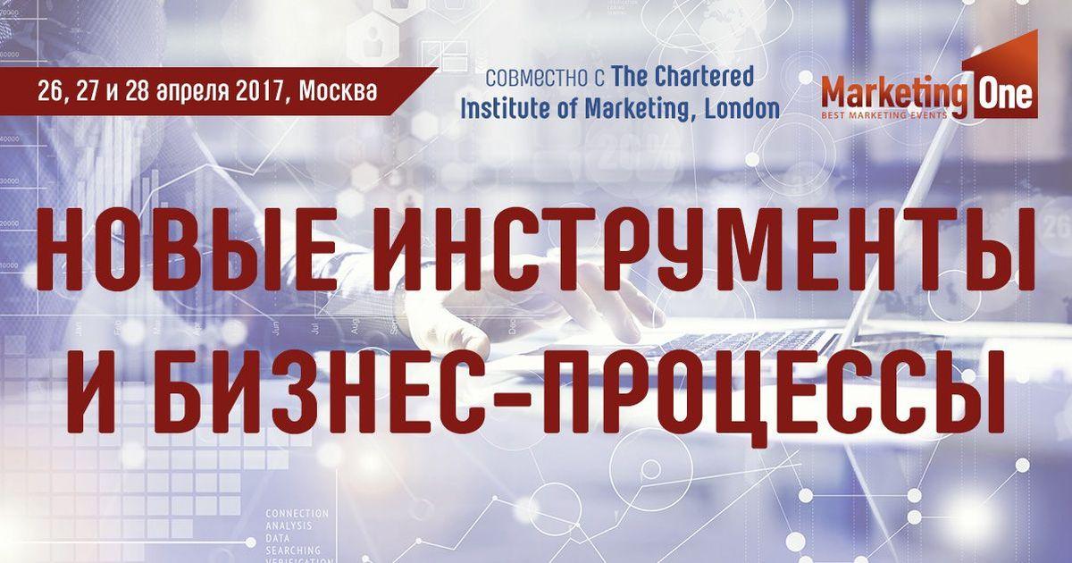 Фото Маркетинговый форум «TOP Marketing: 100 идей» в Москве