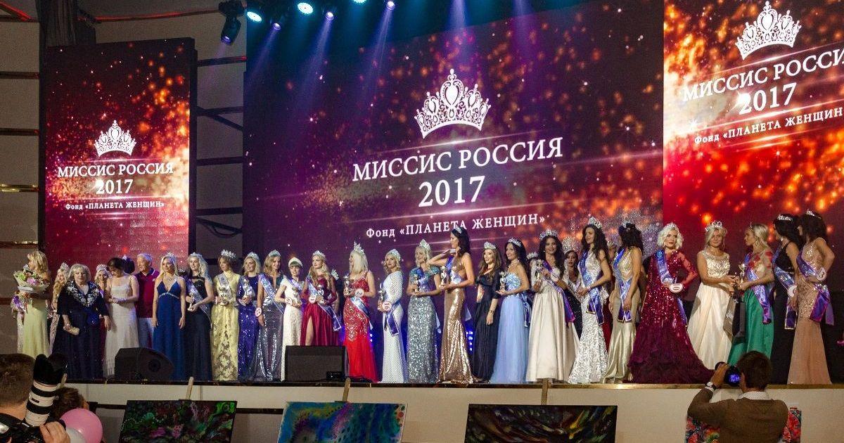 Фото Самая красивая жена. Кто выиграл конкурс «Миссис Россия-2017» (ФОТО)