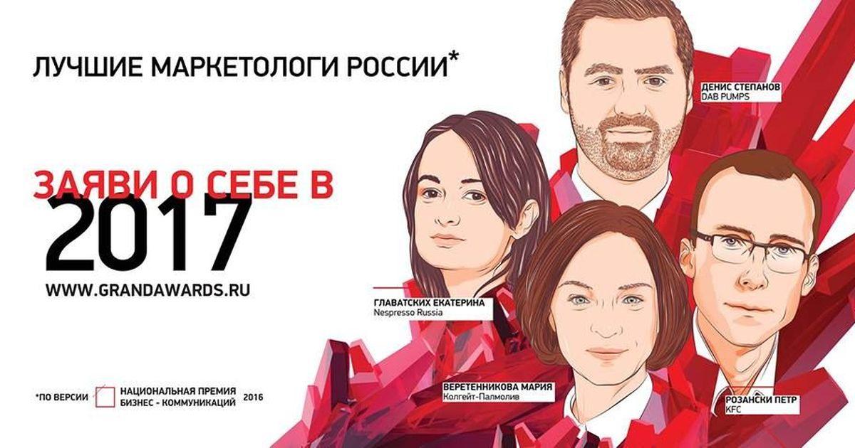 Фото НПБК-2017: в Москве назовут лучших маркетологов страны