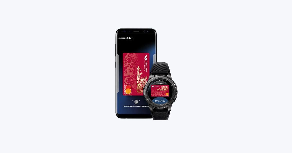 Фото МКБ запустил платежный сервис Samsung Pay для держателей карт Mastercard