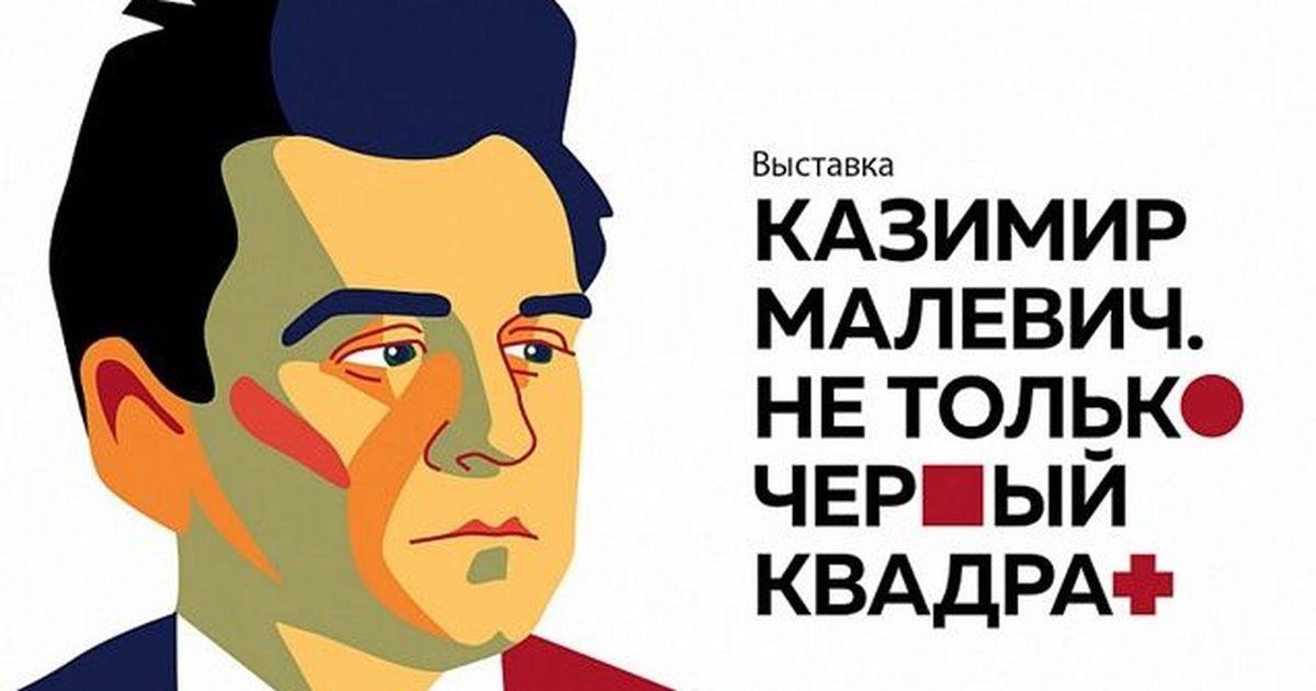 Фото Выставка «Казимир Малевич. Не только «Черный квадрат»
