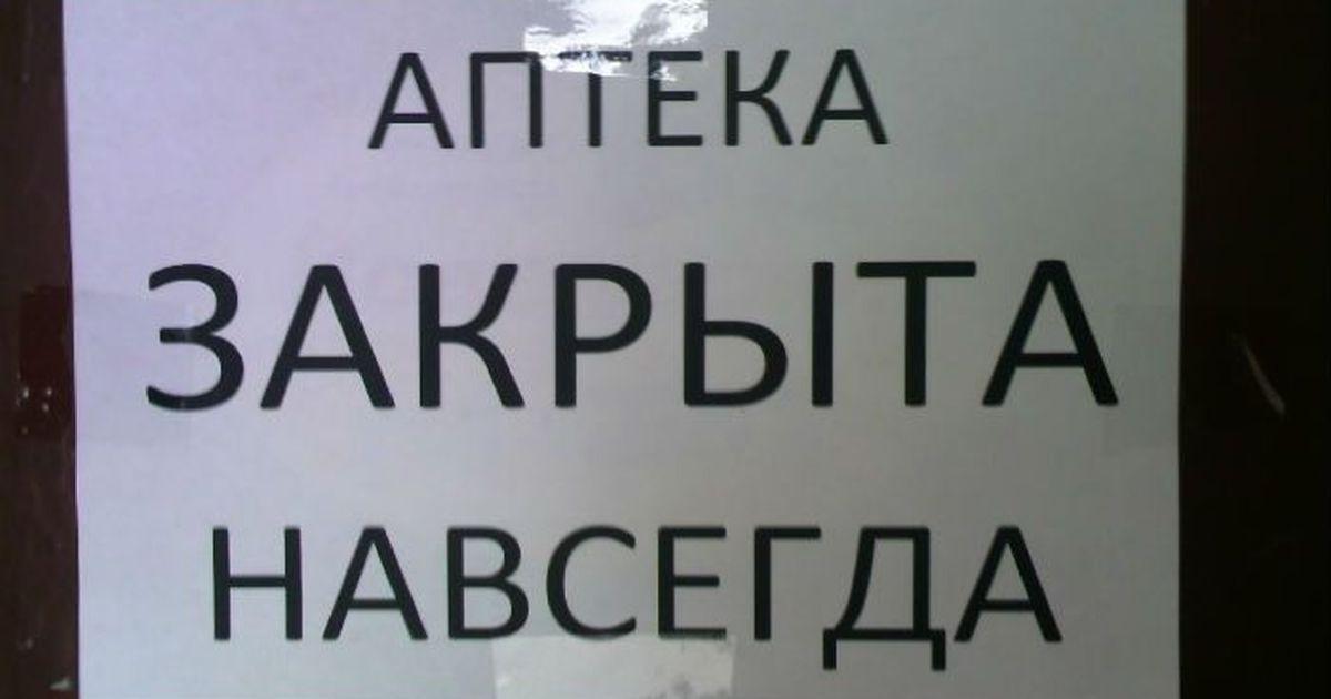 Фото Новый закон грозит закрытием половине аптек в России