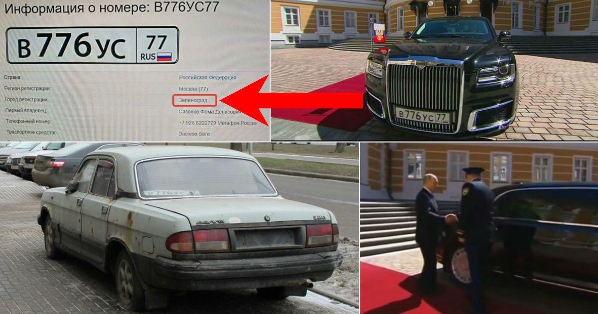 Фото Загадка лимузина Путина раскрыта. Хозяин ржавой «Волги» объяснился