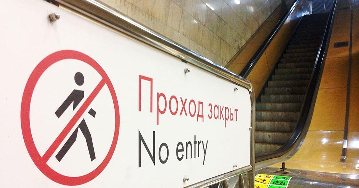 Фото Не верьте указателям! Полезные секреты московского метро