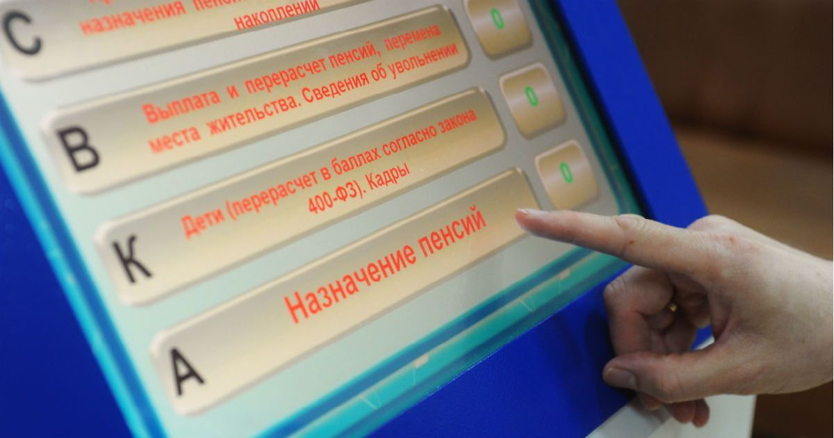 Фото Заморозка пенсий на 2 триллиона. «Люди ничего не потеряли», заявил министр