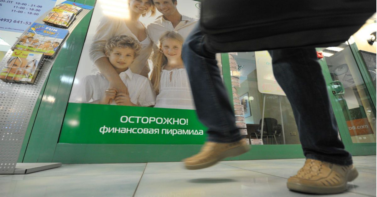 Фото Лохотрон с Басковым и Меладзе. ЦБ: на обман попались десятки тысяч россиян