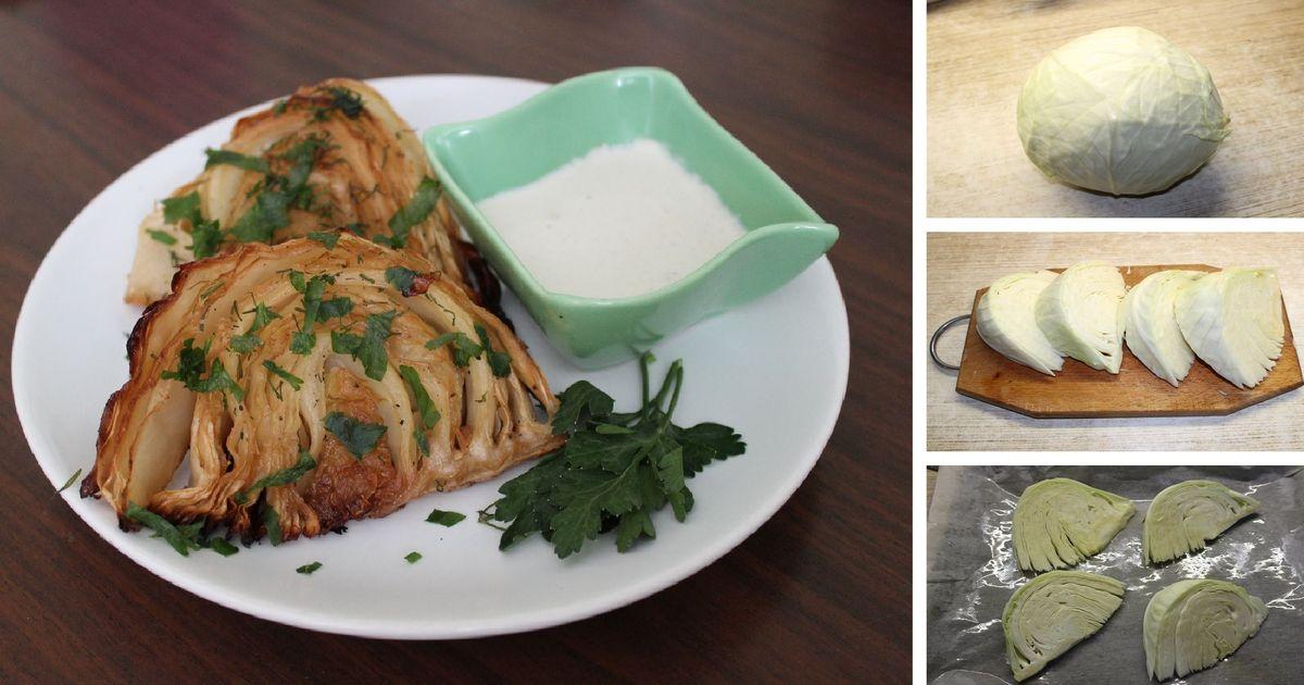 Фото Запечённая капуста с йогуртовым соусом: пошаговый фото рецепт