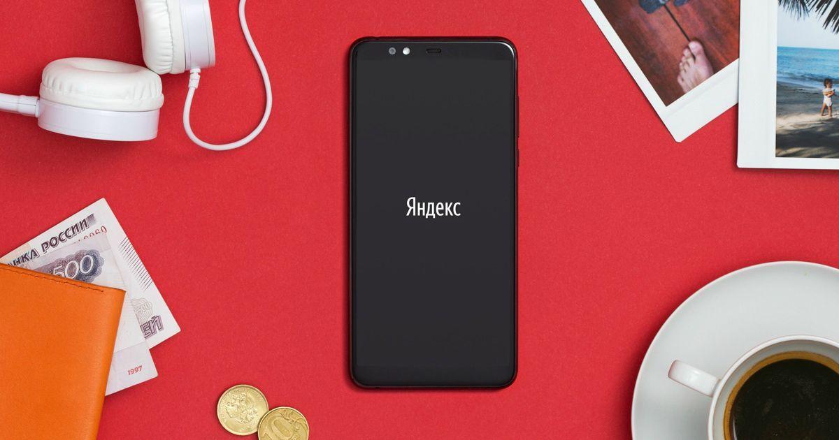 Фото «Яндекс» представил собственный смартфон. Зачем он нужен и сколько стоит?