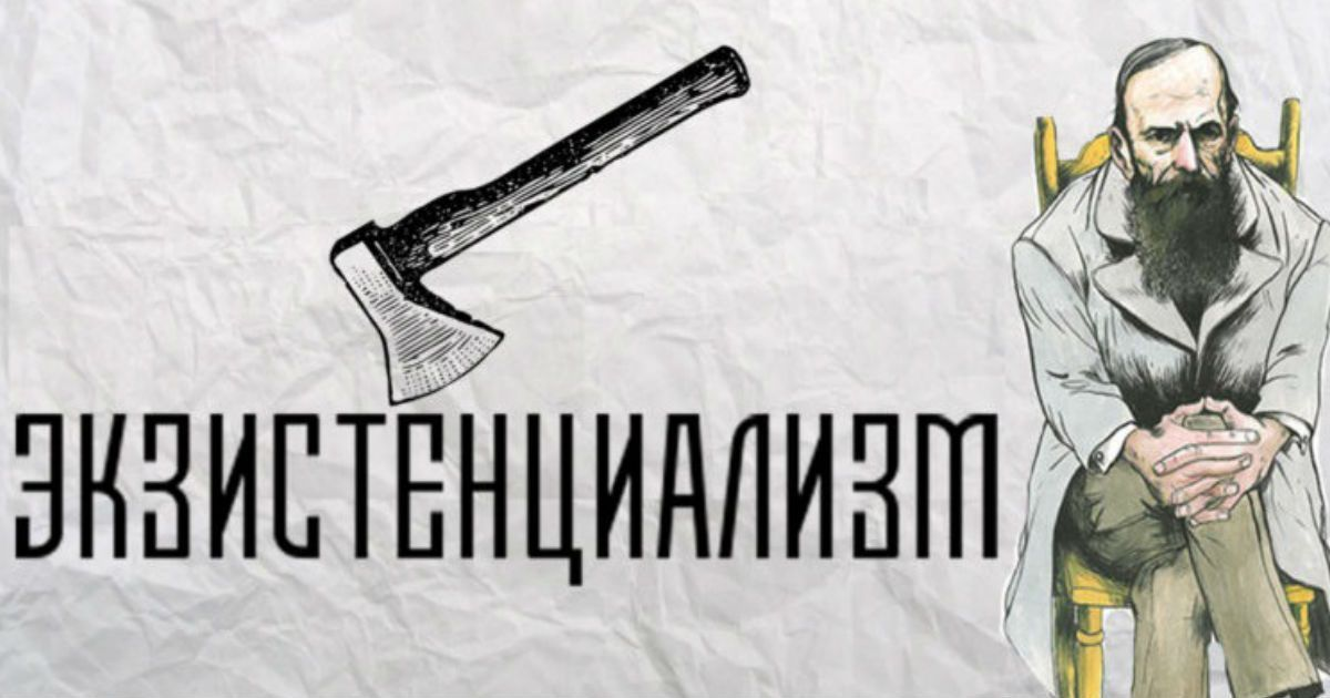 Фото Что значит экзистенциальный и что такое экзистенциализм