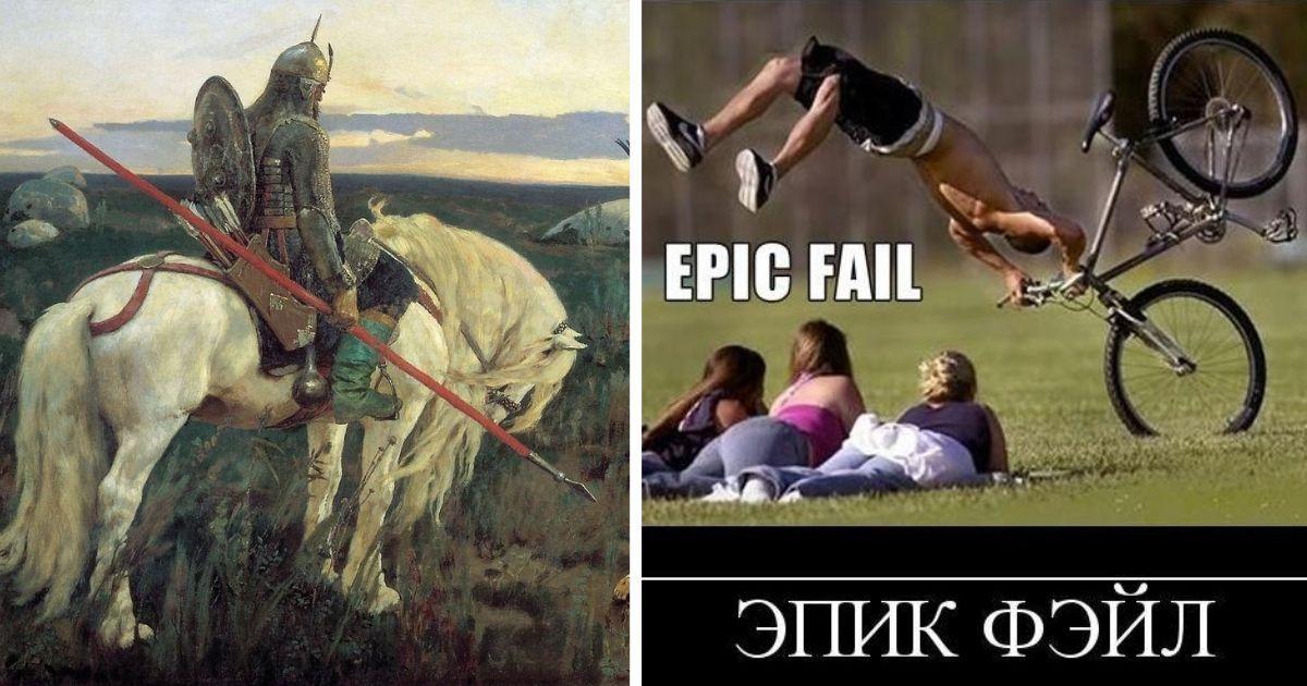 Фото Что значит эпический. Что такое эпос и эпик фейл