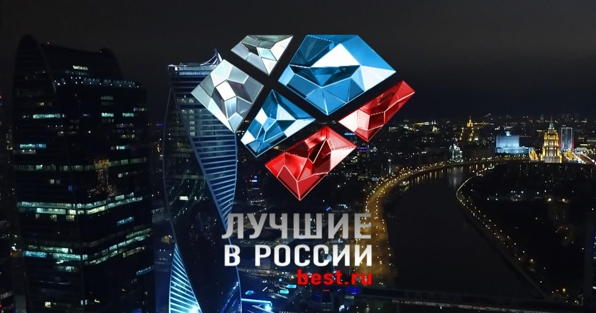Фото Бизнес-премия Best.ru 2018: дата старта и другие подробности
