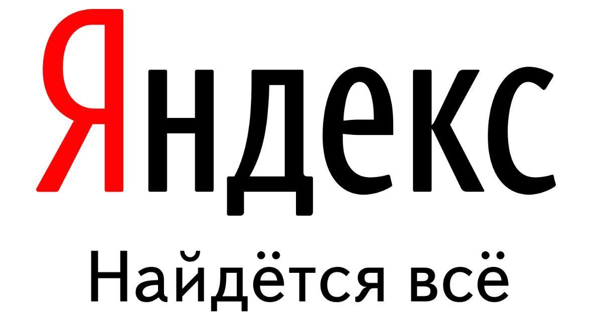 Фото Что значит слово «Яндекс»?