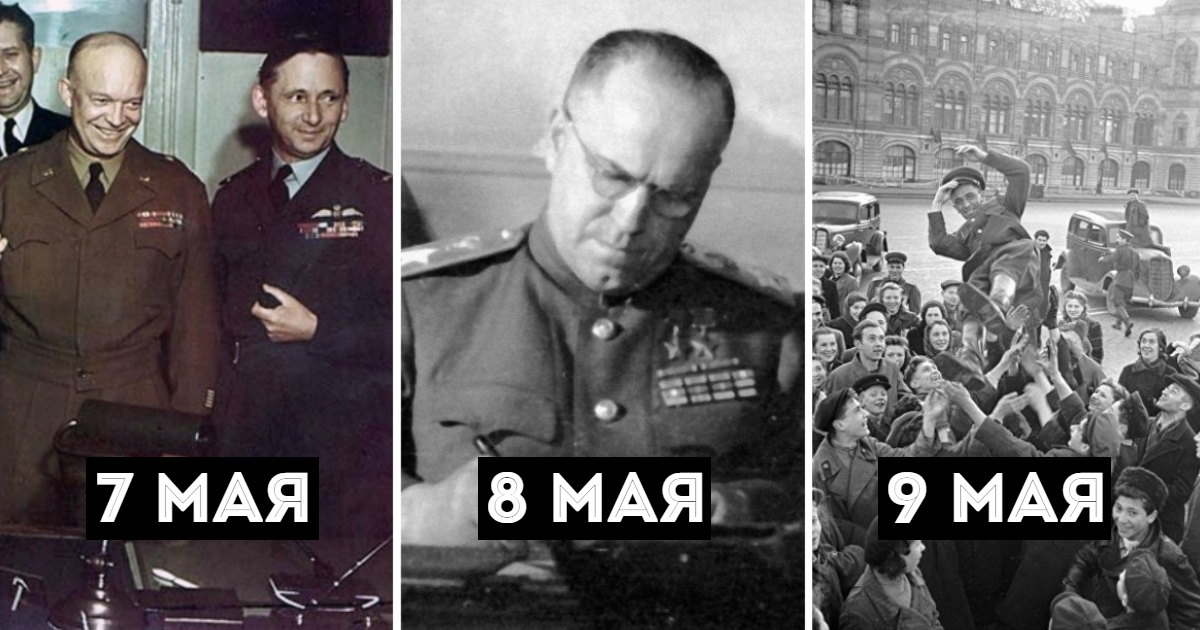Фото День Победы: почему Европа празднует 8 мая, а Россия - 9 мая