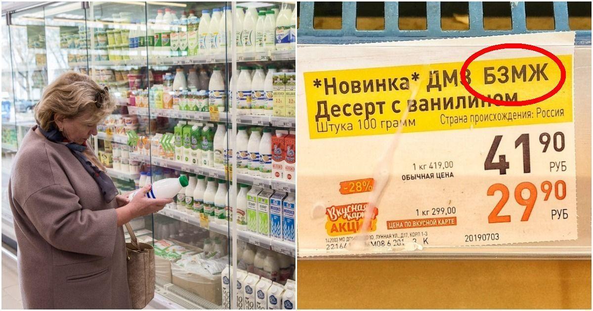 Фото Что за надпись БЗМЖ появилась на ценниках продуктов? Хитрости магазинов