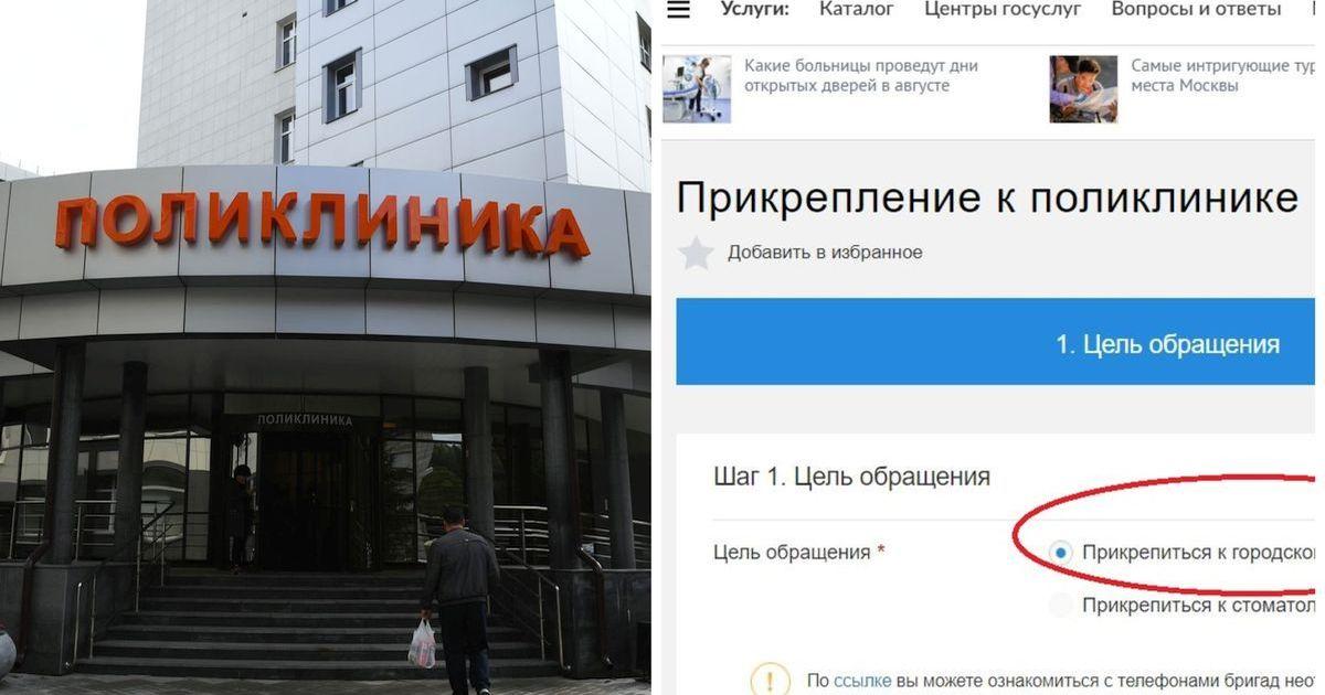 Фото Как прикрепиться к поликлинике через интернет: в Москве и регионах, через Госуслуги