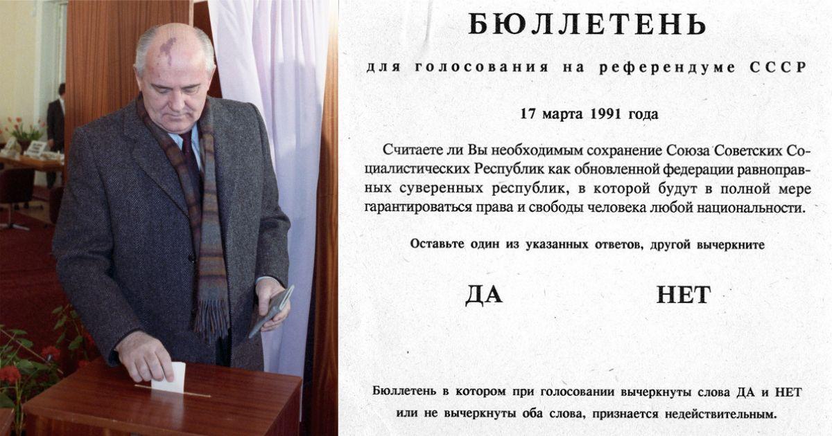 Фото Референдум - это... Референдум 1991 года о сохранении СССР и референдум в Крыму