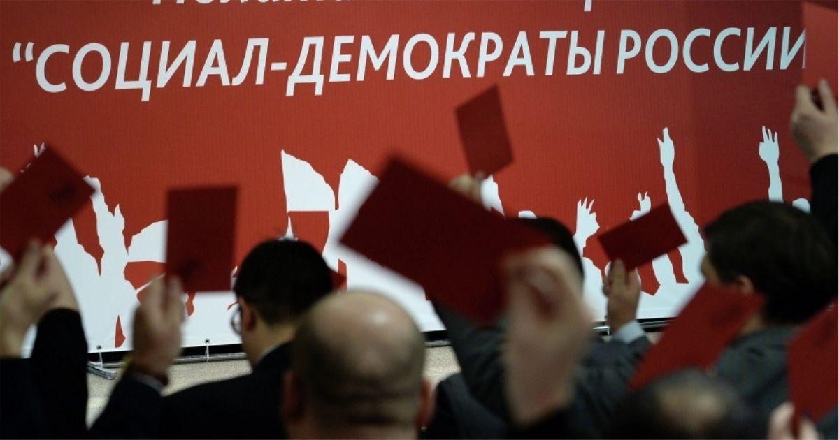 Фото Социал-демократия и социал-демократы: два главных направления в развитии социал-демократии
