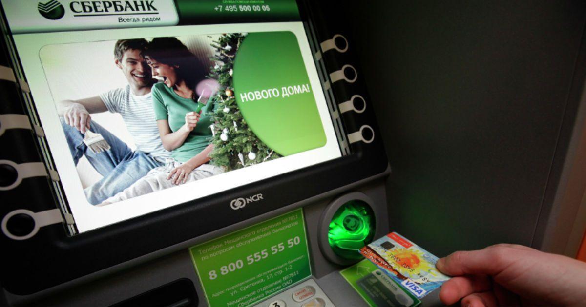 Фото Утечка в Сбербанке: кто-то «слил» данные о владельцах 60 миллионов карт