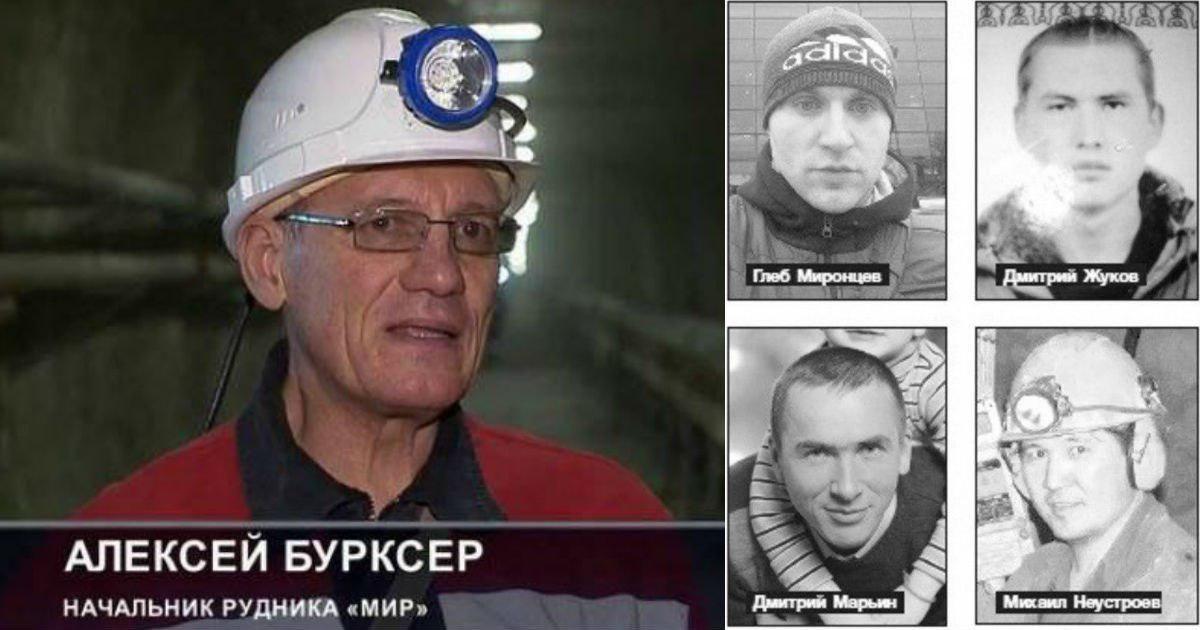 Фото Экс-начальник рудника «Мир» свел счеты с жизнью в СИЗО