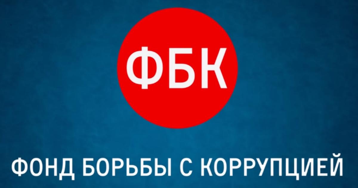 Фото ФБК Навального признан иноагентом. Что такое Фонд борьбы с коррупцией?